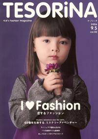 子供雑誌TESORINA