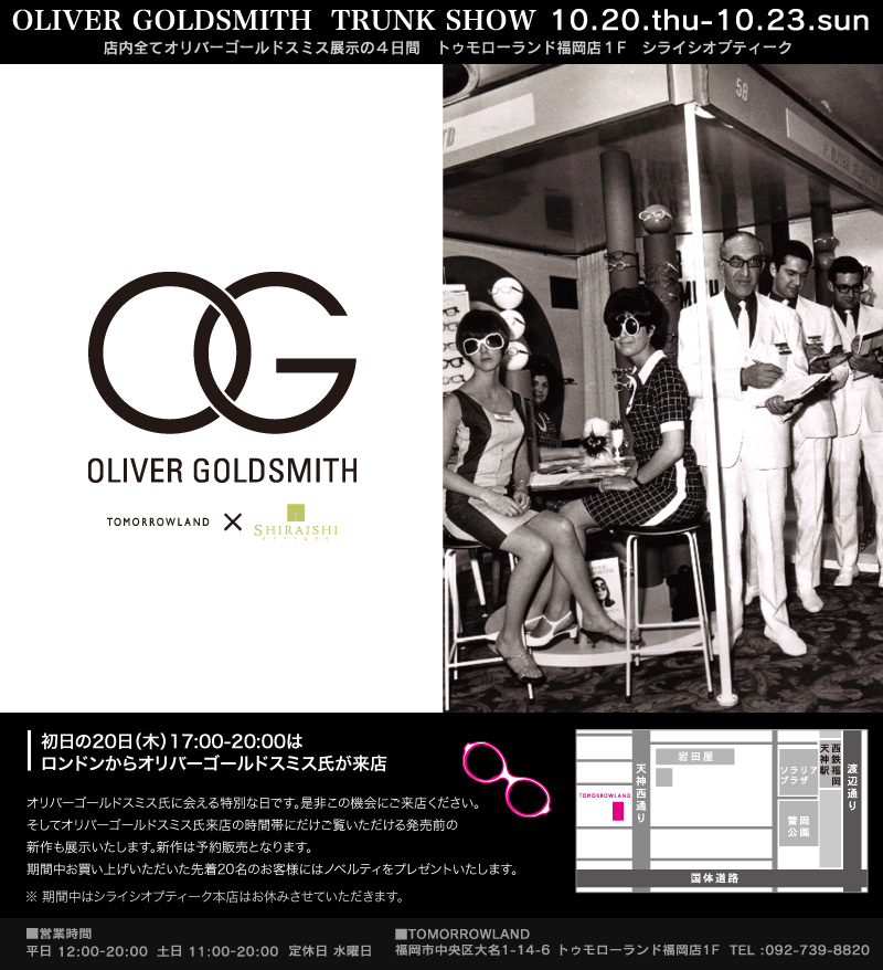 OLIVER GOLDSMITH トランクショー/TOMORROWLAND福岡店