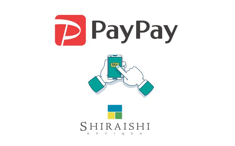 PayPay(ペイペイ)がご利用頂けるようになりました