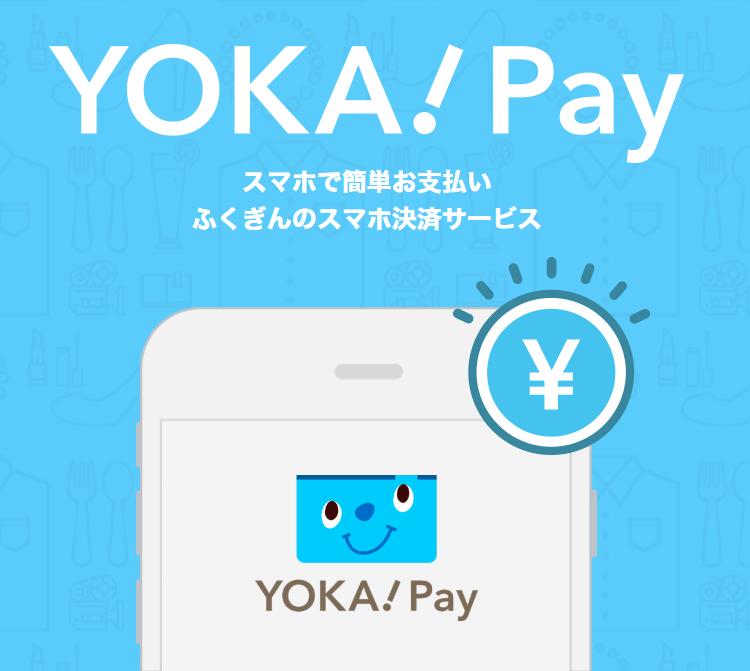 福岡銀行の「YOKA!Pay」がご利用出来るようになりました